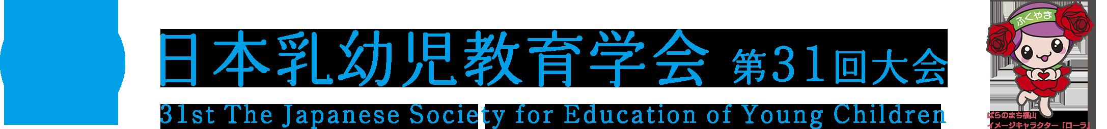 日本乳幼児教育学会 第31回大会