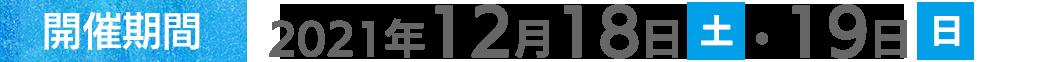 開催期間:2021年12月18日(土)・19日(日)